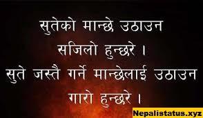 nepali-sad-status-in-english