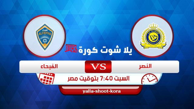 alnasr-vs-al-feiha