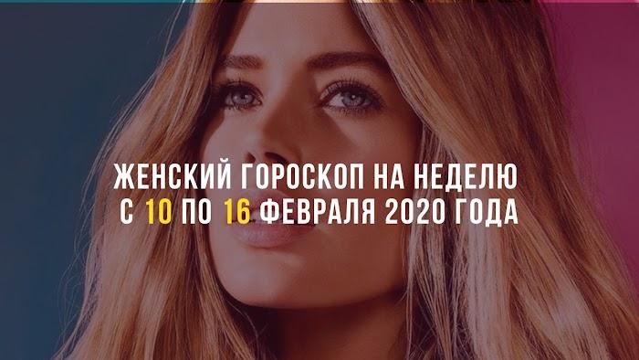 Женский гороскоп на неделю с 10 по 16 февраля 2020 года