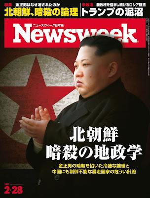 [雑誌] 週刊ニューズウィーク日本版 2017年02月28日号 Raw Download