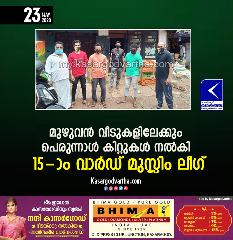 Kerala, News, musilm league distributed eid kit