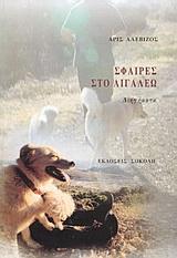 http://thalis-istologio.blogspot.gr/2014/11/sfaires-sto-Aigaleo.html
