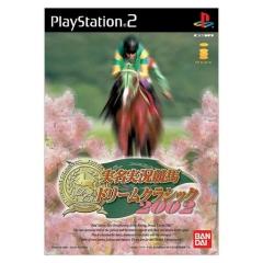 [PS2]Jitsumei Jikkyou Keiba Dream Classic 2002[実名実況競馬ドリームクラシック2002] ISO (JPN) Download