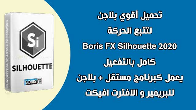 تحميل برنامج Boris FX Silhouette 2020 free download اقوى بلاجن لتتبع الحركة