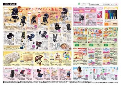9/15〜9/25 秋のおでかけアイテム大集合!