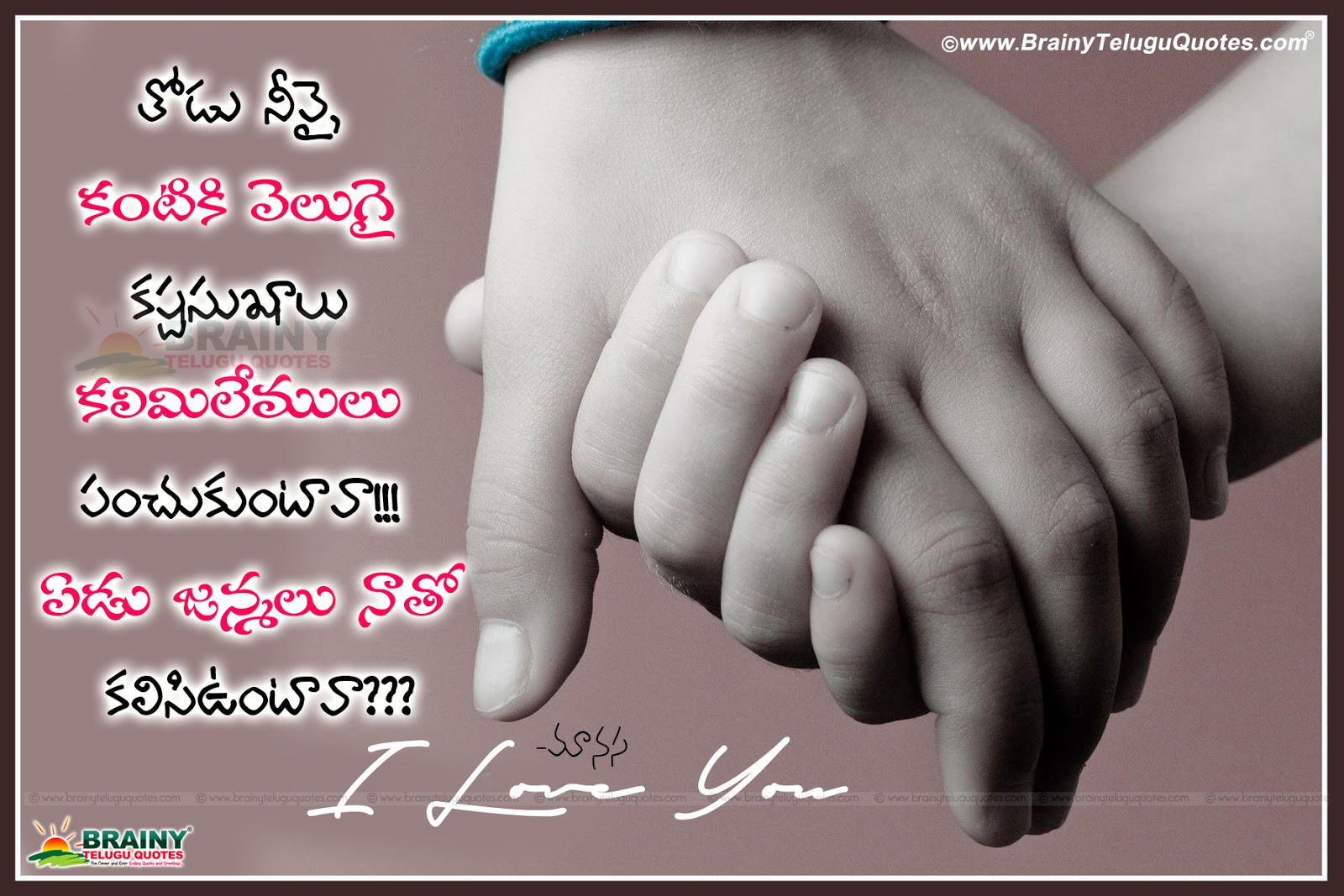 Here is a Telugu Whatsapp Love True Love Quotes and Messages for New Love
