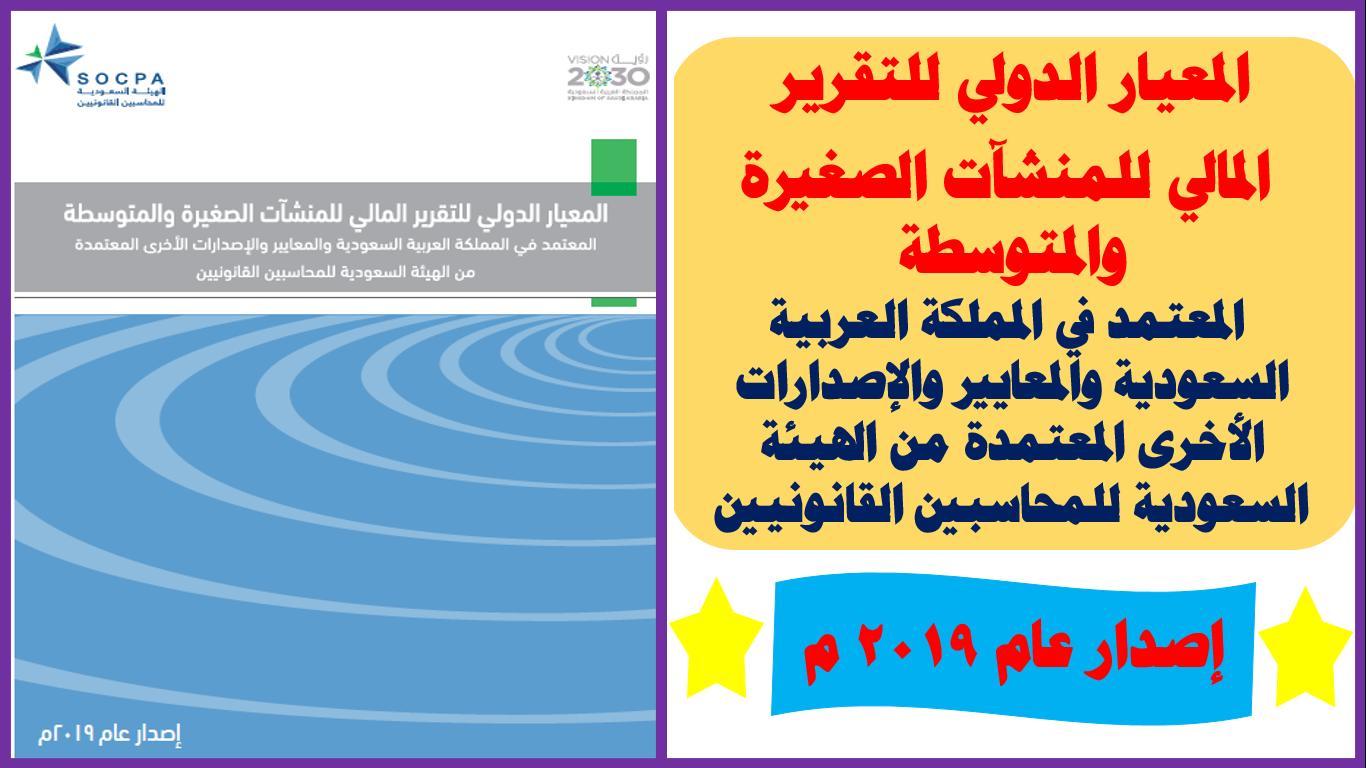 المعيار الدولي للتقرير المالي للمنشآت الصغيرة والمتوسطة المعتمد في المملكة العربية السعودية والمعايير والإصدارات الأخرى المعتمدة من الهيئة السعودية للمحاسبين القانونيين إصدار عام 2019 م