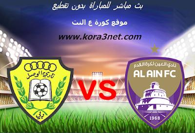 موعد مباراة العين والوصل اليوم 22-2-2020 كاس رئيس الدولة الاماراتى