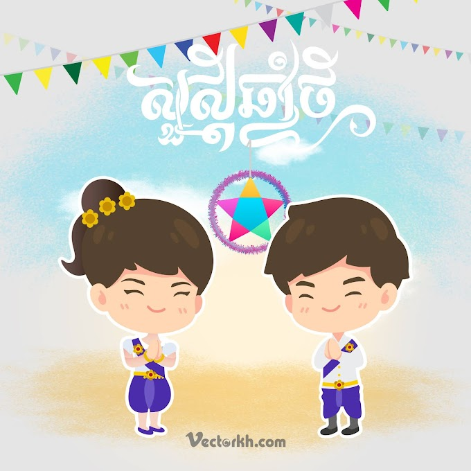 khmer new year 2021 vector poster khmer new year free vector 01