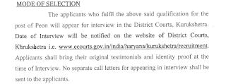 KKR Court Peon Interview Process