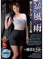 (Chinese-sub) JUY-603 暴風雨 憧れの女上司と二人