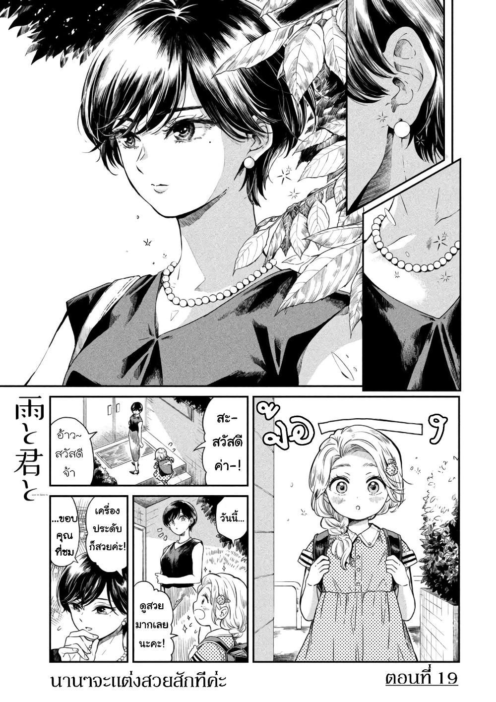 อ่านการ์ตูน Ame to Kimi to ตอนที่ 19 หน้าที่ 1