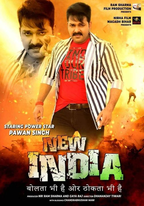 bhojpuri Movie 2021 film New India Wiki, Poster, Release date, Songs list