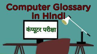 Computer Shabdawali