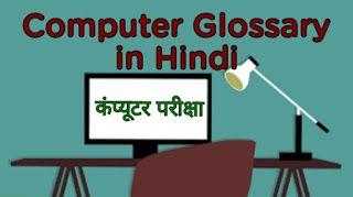 कंप्यूटर शब्दावली हिंदी में - A To Z Computer Terms and Glossary in Hindi