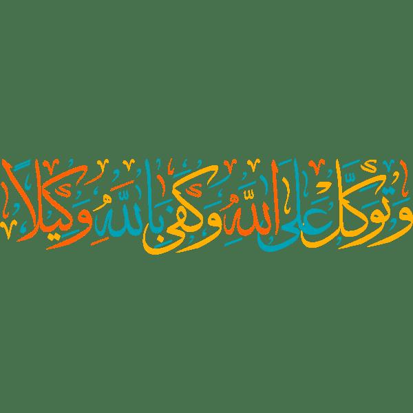 download watawakal ealaa allah wakafaa biallah wakilana Arabic Calligraphy islamic illustration vector free svg