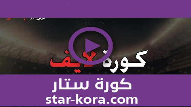 كورة لايف koora live مشاهدة مباريات اليوم بدون تقطيع kora live tv