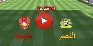 مشاهدة مباراة النصر وضمك بث مباشر بتاريخ 13-08-2021 الدوري السعودي