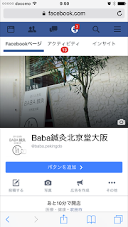 https://www.facebook.com/baba.pekingdo/