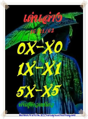 Thai Lottery VIP Tips Lucky Number Facebook Timeline 16 November 2019