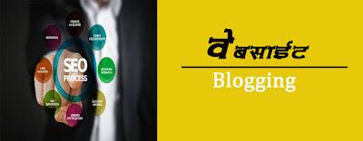 ब्लॉग से पैसे कैसे कमाए इन हिंदी |blogging se paise kaise kamaye