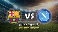نتيجة مباراة نابولي وبرشلونة اليوم الثلاثاء بتاريخ 25-02-2020 دوري أبطال أوروبا