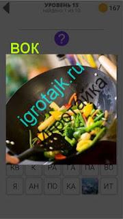 сковорода вок на которой готовят еду 13 уровень 400 плюс слов 2