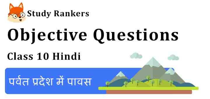 Objective Questions for Class 10 Sparsh Chapter 5 पर्वत प्रदेश में पावस Hindi