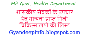 https://www.gyandeepinfo.in/2019/06/health-department-mp.html