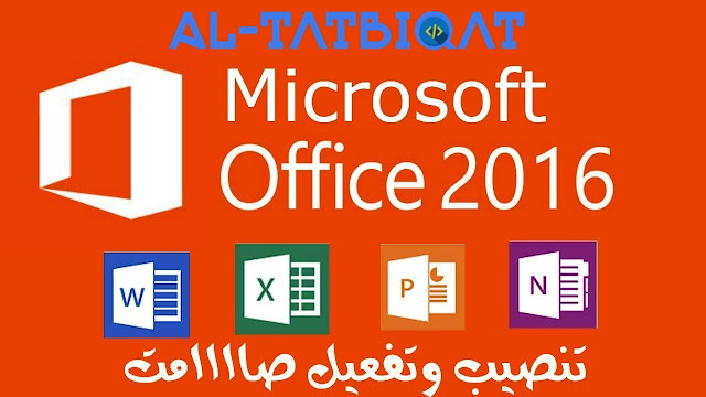 تحميل برنامج مايكروسوفت اوفيس 2016 Office مجانا