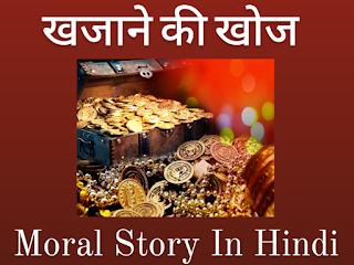 Top 10 Moral stories in Hindi शार्ट मोटिवेशनल स्टोरी इन हिंदी विथ मोरल Moral Stories in Hindi स्टोरी इन हिंदी फॉर चाइल्ड