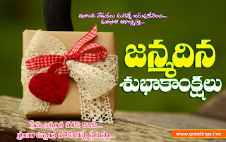 Telugu birthday wishes for lover puttina roju and janmadina subhakankshalu in telugu love greetings