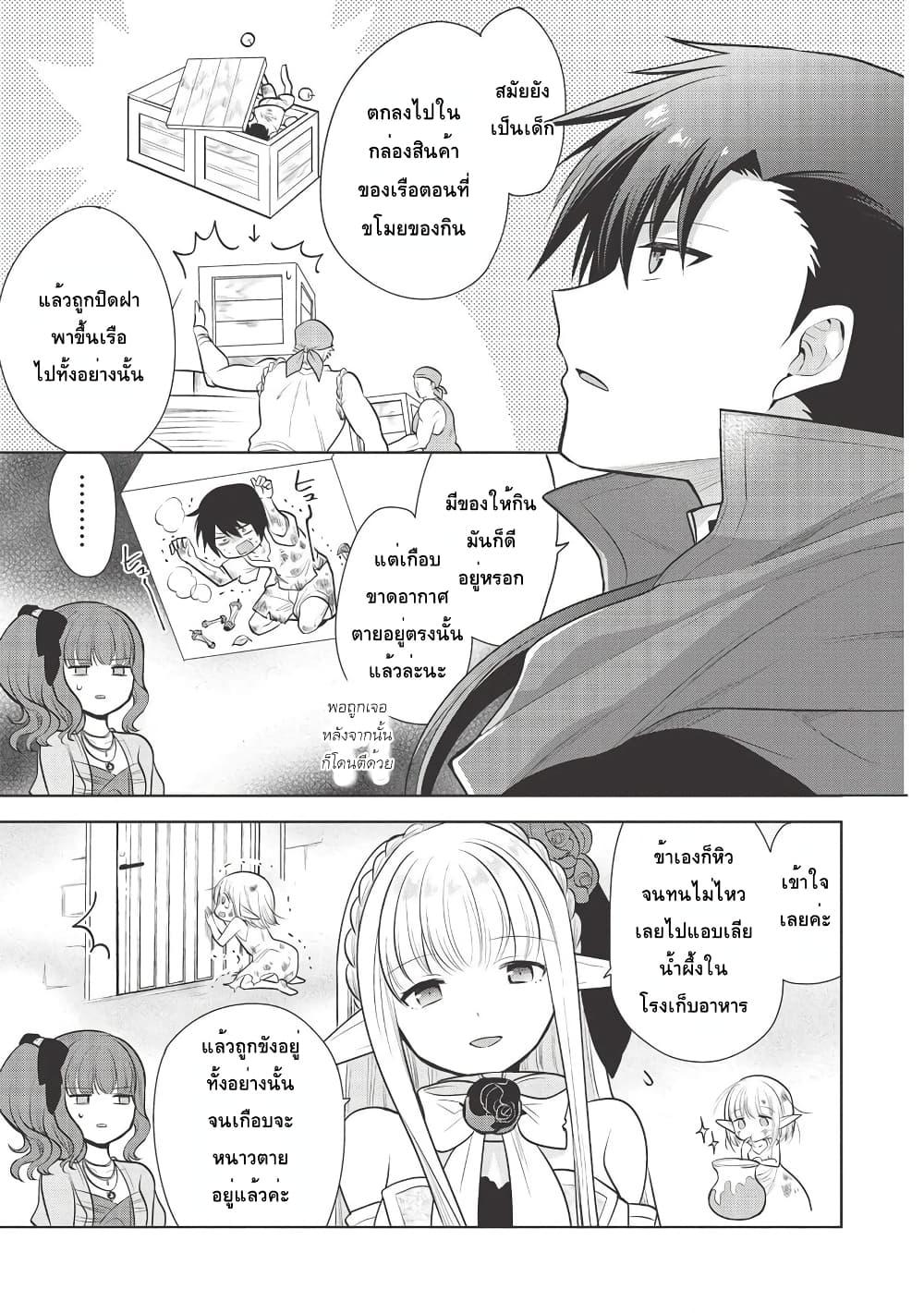 อ่านการ์ตูน Maou no Ore ga Dorei Elf wo Yome ni Shitanda ga Dou Medereba Ii ตอนที่ 28 หน้าที่ 3