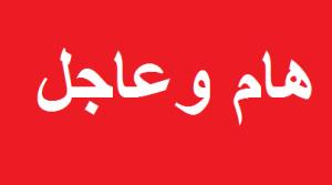 عاجل.. جريدة أسراك24 تعود لقرائها الكرام