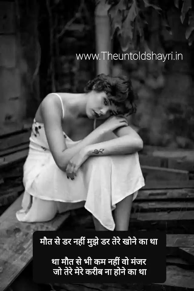 Maut Shayari In Hindi | Death Shayari