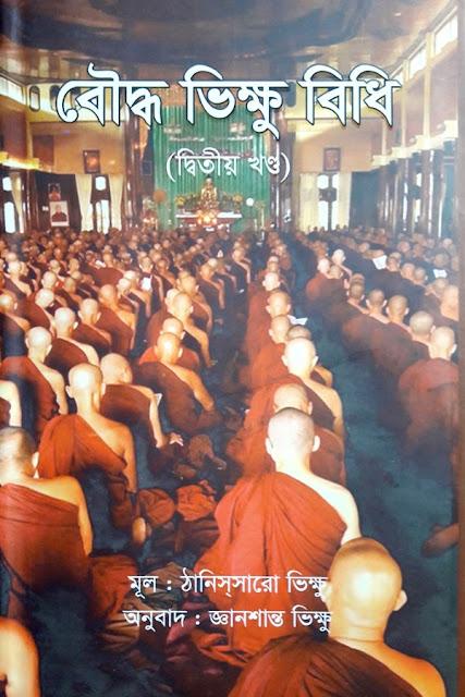 Bouddha Bhikkhu Bidhi (Ditio Khondo) - Translation of Buddhist Monastic Code (Vol. 2)