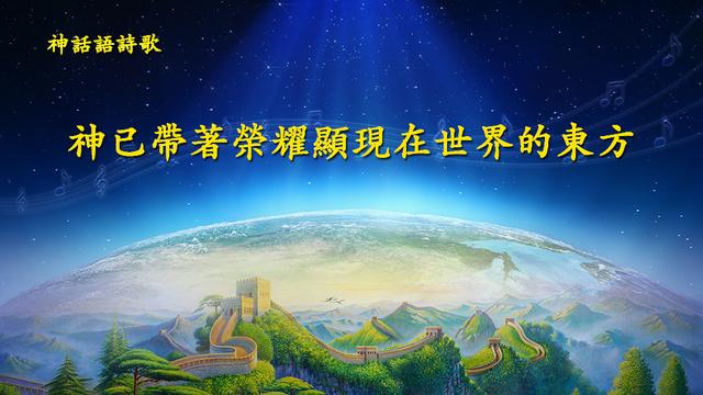 東方閃電, 生命, 神, 榮耀, 教會
