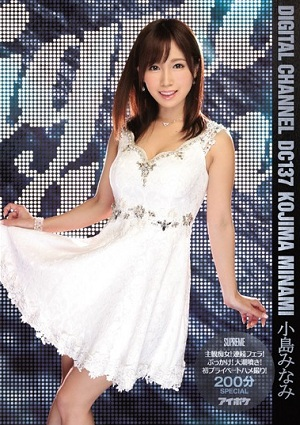 Đơn giản chỉ là chịch em Minami Kojima SUPD-137 Minami Kojima