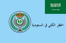 الحظر الكلي في السعودية عيد الفطر