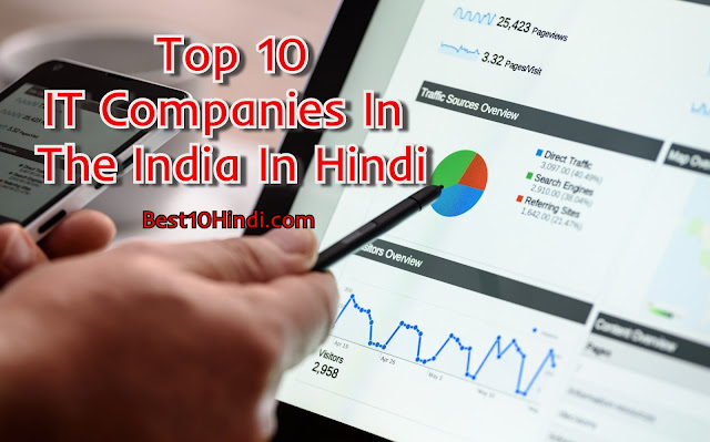 Top 10 IT Companies In The India In Hindi