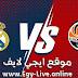 مشاهدة مباراة ريال مدريد وشاختار دونيتسك بث مباشر ايجي لايف بتاريخ 01-12-2020 في دوري أبطال أوروبا