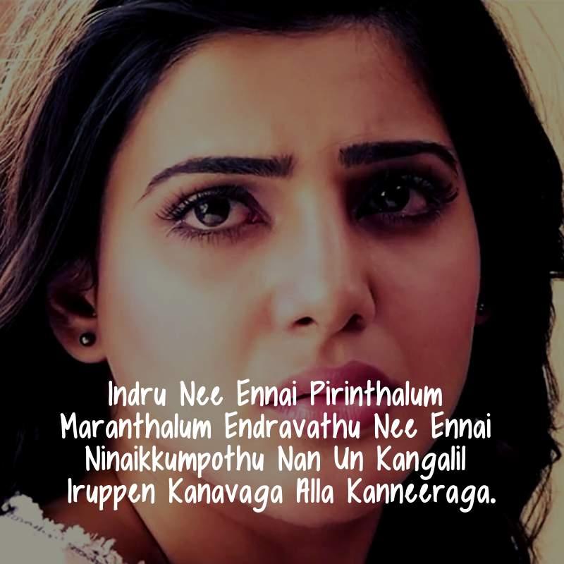 Very Emotional Tamil Sad Quotes