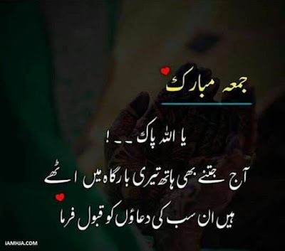 Jumma Mubarak Poetry, Messages, Sms & Quotes