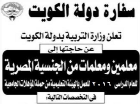 سفارة الكويت تطلب معلمين مصريين للتعين فورا برواتب ممتازة 5599