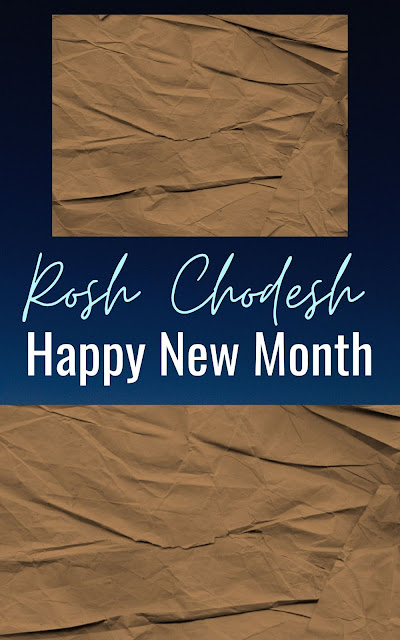 Happy Rosh Chodesh Av Greeting Card | 10 Free Awesome Cards | Happy New Month | Fifth Jewish Month