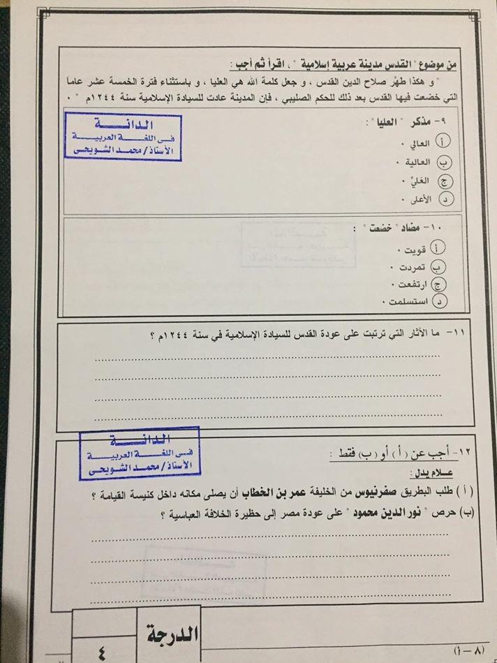 نموذج امتحان تجريبى كامل بتوزيع الدرجات لمادة اللغة العربية للثانوية العامة 2020 3