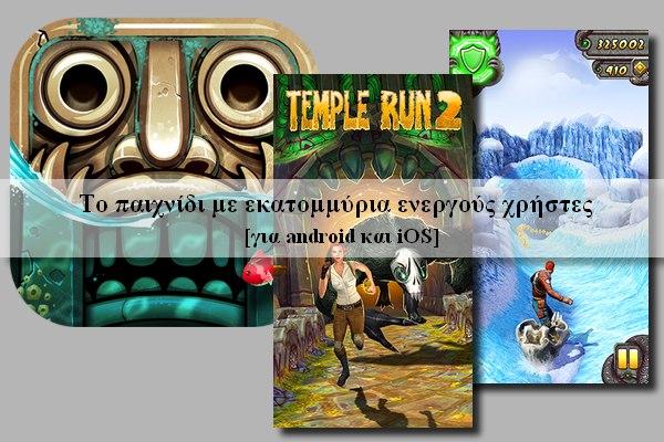 Temple Run 2 - Το δωρεάν παιχνίδι που έχει εκατομμύρια θαυμαστές