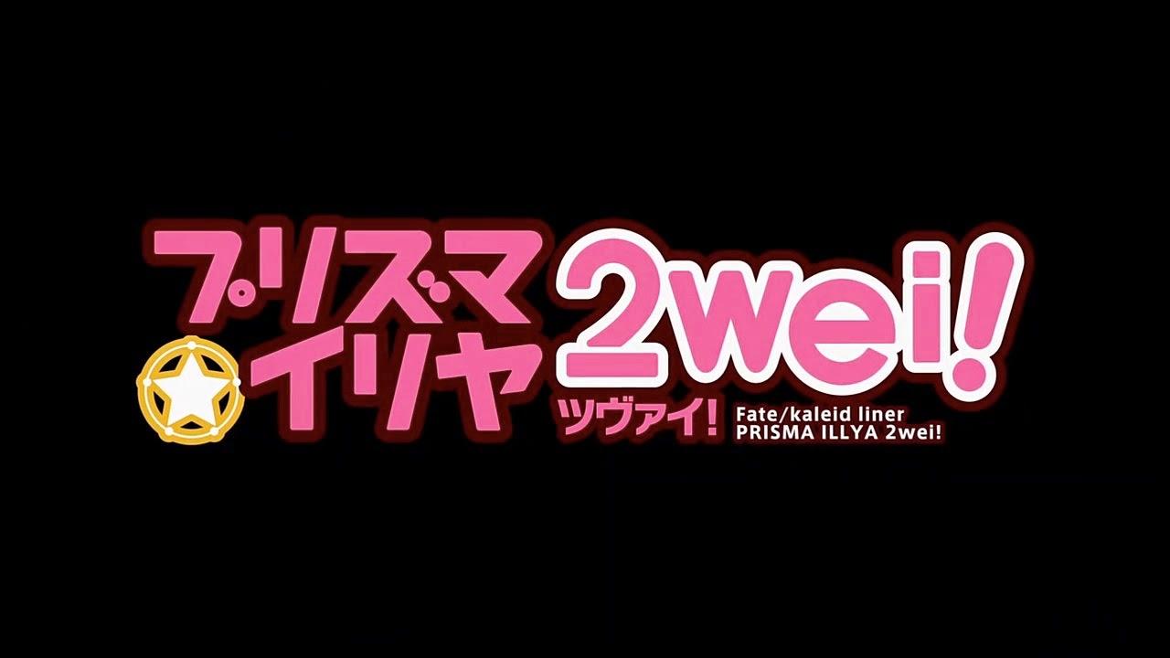 Fate/kaleid liner Prisma☆Illya 2wei! Subtitle Indonesia [Batch]