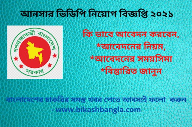 আনসার ভিডিপি নিয়োগ বিজ্ঞপ্তি ২০২১ VDP JOB CIRCULAR 2021/ Bangladesh Job News