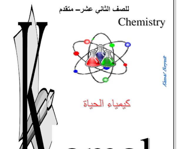 ملزمة الوحدة السابعة كيمياء الحياة مع الحلول كيمياء صف ثاني عشر متقدم فصل ثالث
